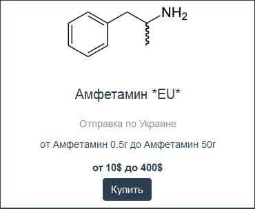 amphetamin