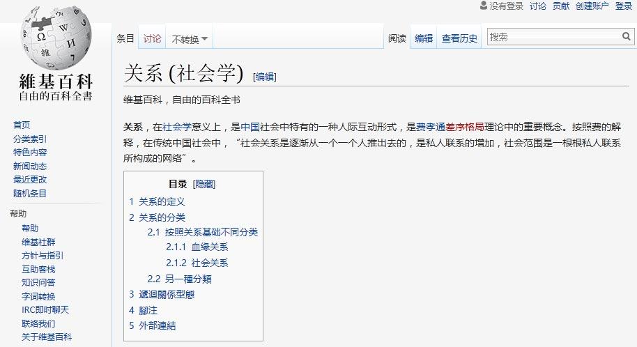 guanXi_wiki